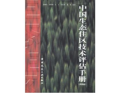《中国生态住区技术评估手册》