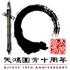第九届文化节