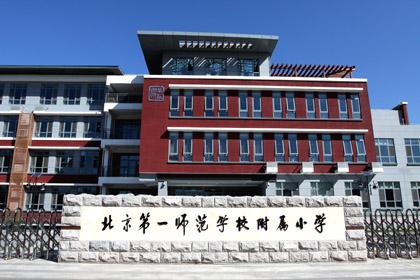 北京第一师范学校附属小学景观设计